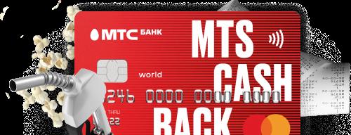 MTS Деньги Weekend