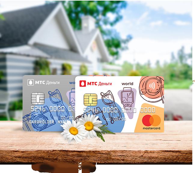 мтс банк кредитная карта оформить онлайн уроки