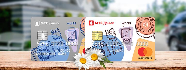 мтс банк кредит наличными онлайн ok