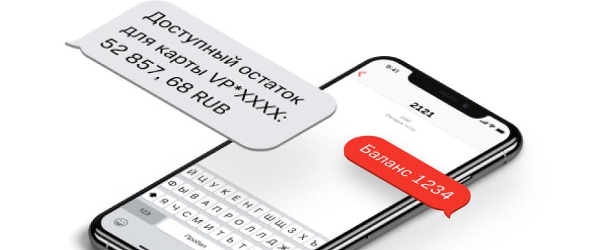 Сервис СМС-команд наномер2121