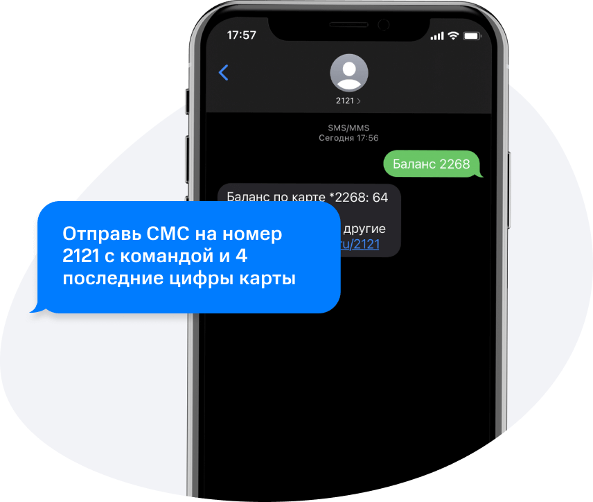СМС Сервис МТС Банк