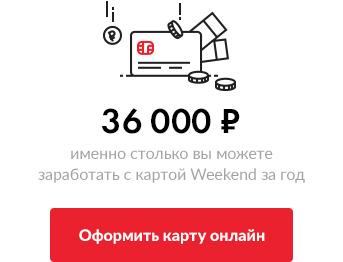 Кредитная карта МТС Деньги Weekend - оформить онлайн   Кэшбэк до 5% f24cf7f816a