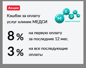 Изображение - Как оформить кредитную карту мтс - онлайн заявка akcia_medsi_mobile