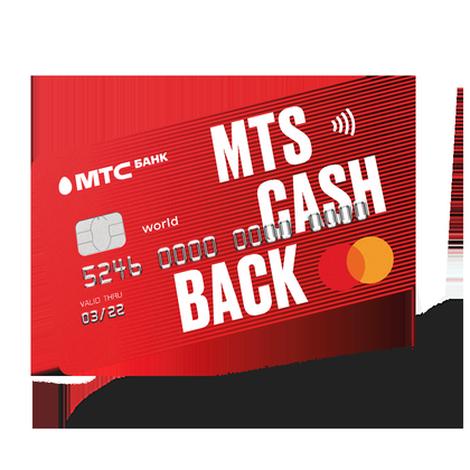 Мтс банк написать обращение