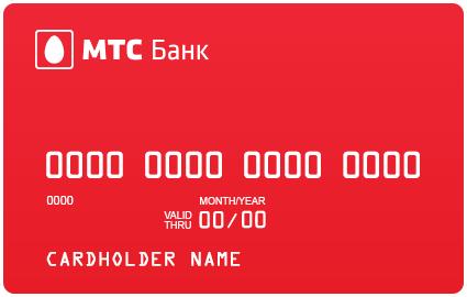 Мтс банк онлайн банкинг