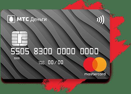 Изображение - Кредитная карта в банке мтс zero-card_image